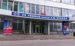 КБ химического машиностроения им. А.М. Исаева