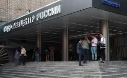 Росгидромет Москва