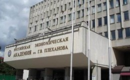 Российская экономическая Академия им. Плеханова