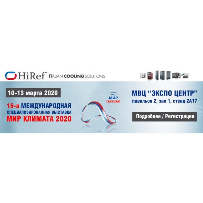 10-13 марта 2020 г. Hiref Rus на выставке «Мир Климата 2020».